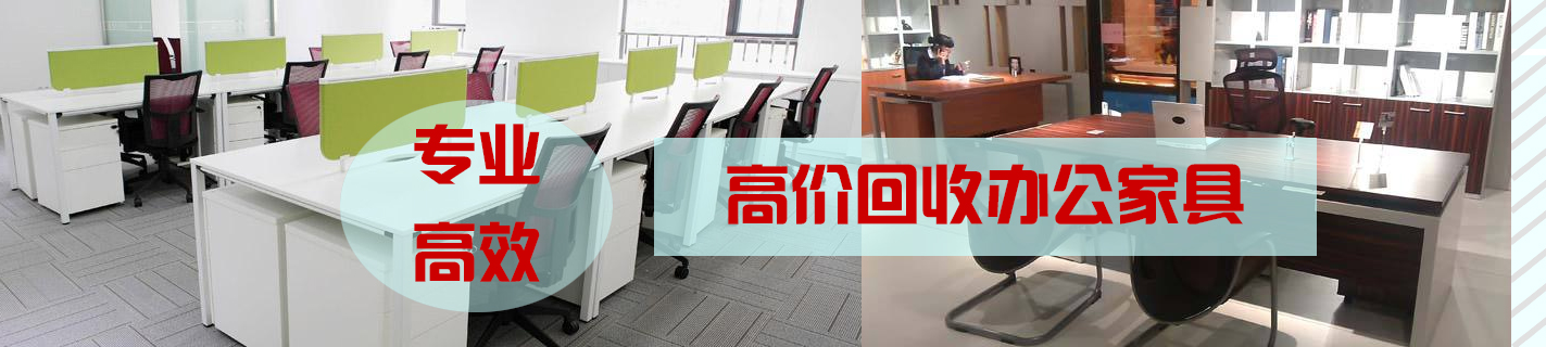 北京回收高档家具
